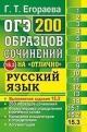 ОГЭ Русский язык. 200 экзаменационных сочинений. Задание 15.3